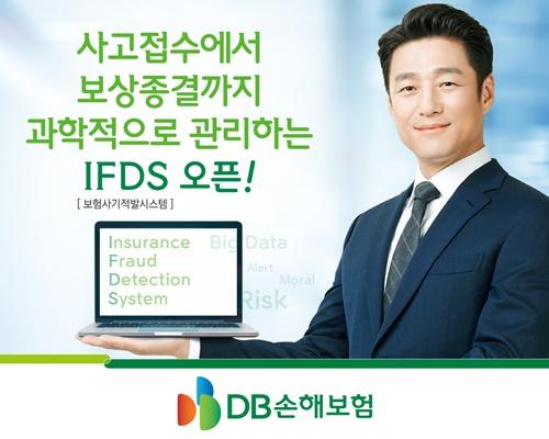 (보도사진)DB손해보험, IFDS 오픈.jpg