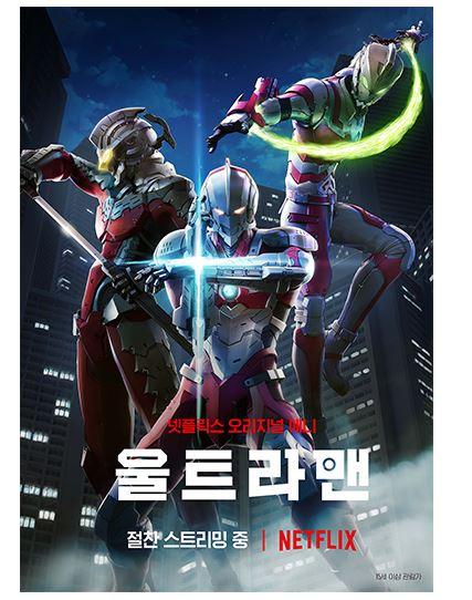 ▲ 애니메이션 <울트라맨> 포스터