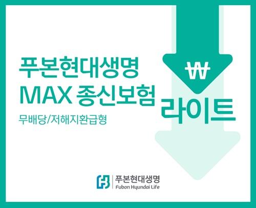 푸본현대생명 MAX종신보험 라이트_190415.jpg