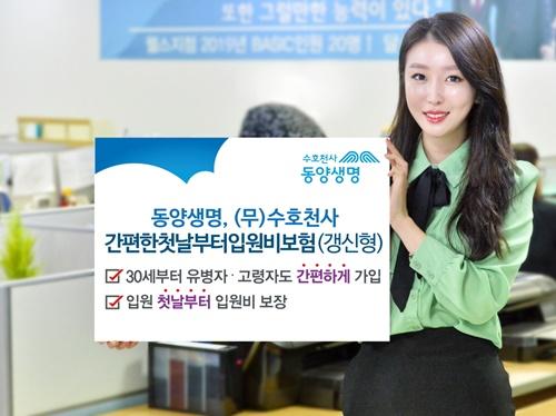 동양생명, '(무)수호천사간편한첫날부터입원비보험(갱신형)' 사진.jpg