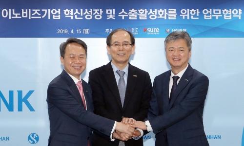 ▲ (왼쪽부터)진옥동 신한은행장, 조홍래 이노비즈협회 회장, 이인호 한국무역보험공사 사장