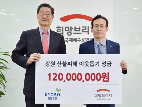 교보생명_강원 산불피해 이웃돕기 성금 전달식.jpg