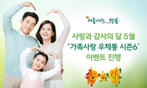 ▲ DB손해보험은 5월 가정의 달을 맞아 '가족사랑 우체통' 이벤트를연다.