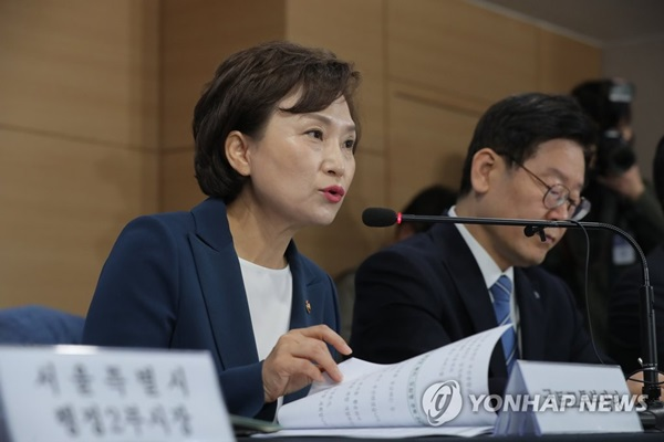 ▲ 김현미 국토교통부 장관