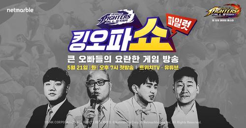 [넷마블] 넷마블 킹 오브 파이터 올스타 공식 방송 '킹오파쇼' 개최.jpg