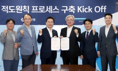▲ 주철수 부행장(왼쪽 세번째), 디엔브이지엘 코리아(DNV-GL Korea) 이장섭 대표이사(왼쪽 네번째)