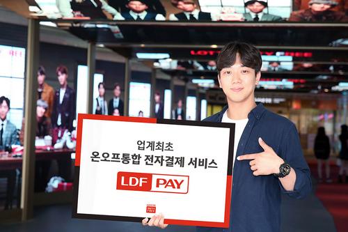 [롯데면세점] LDF PAY 서비스 개시.jpg