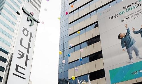 ▲ 서울 을지로 하나카드 본사./사진=연합뉴스
