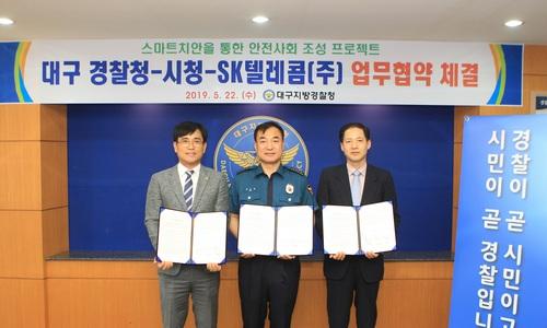 [보도자료] SKT-대구시-대구경찰, 빅데이터로 안전한 대한민국 만든다_1.jpg