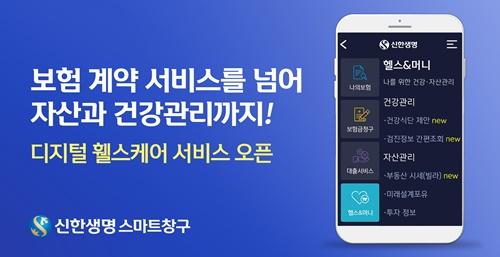 사진_[신한생명] 모바일 스마트창구 '디지털 휄스케어 서비스' 오픈(19.05.23).jpg