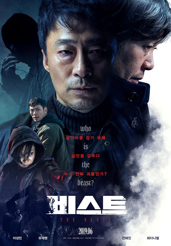 ▲ 영화 <비스트> 포스터