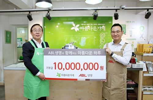 (보도사진 1) ABL생명 아름다운가게에 물품 기증 및 기부금 전달 20190524.JPG