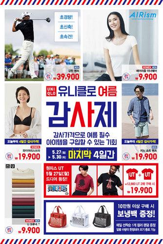 사진자료_유니클로, 27일부터 시작하는 2차 '여름 감사제' 할인 품목 공개!.jpg