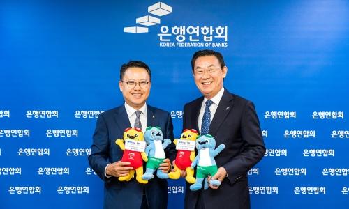 ▲ 송종욱 광주은행장(왼쪽)과 김태영 은행연합회장