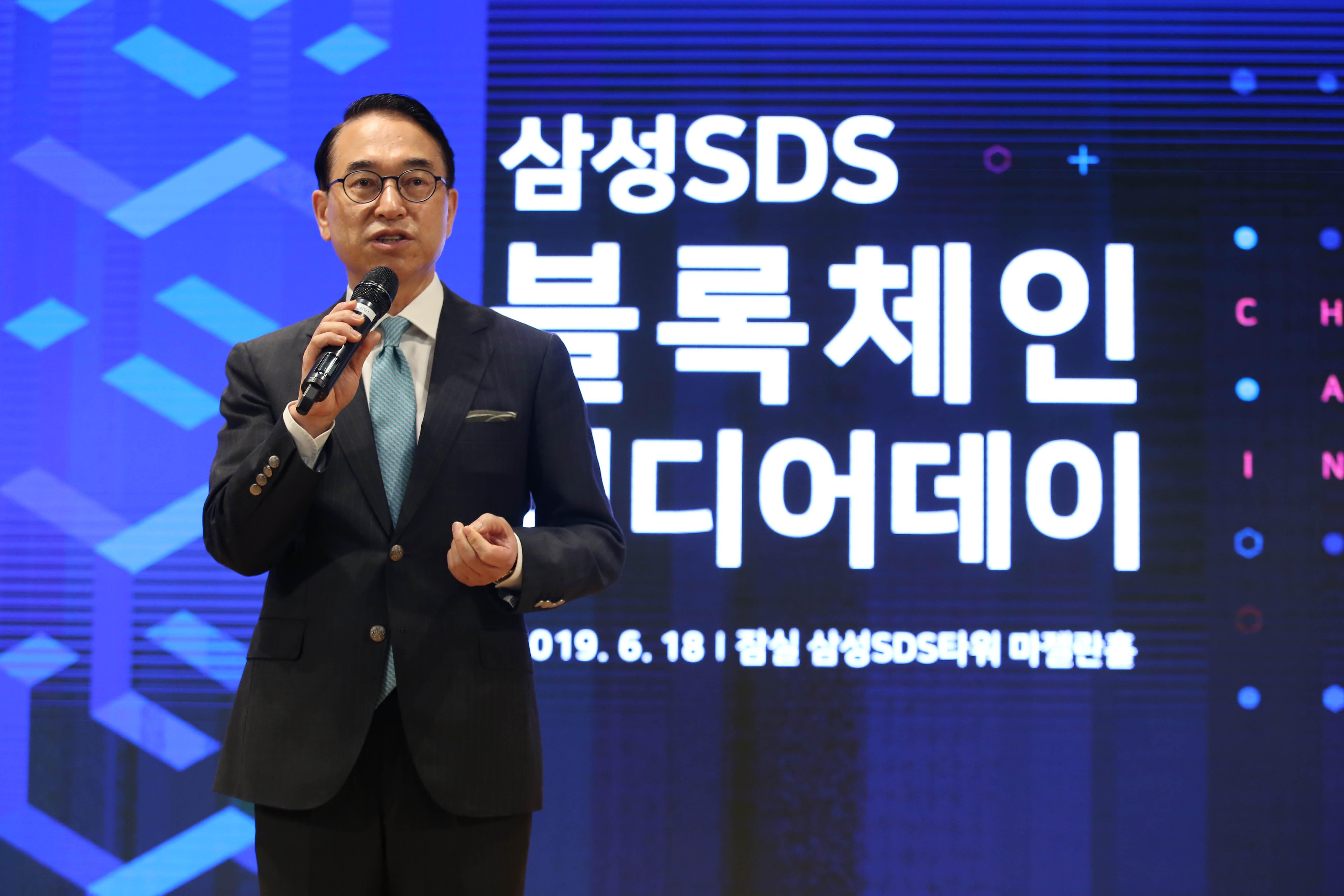 ▲ 홍원표 삼성SDS 대표이사가 블록체인 미디어데이에서 인사말을 하고 있다.