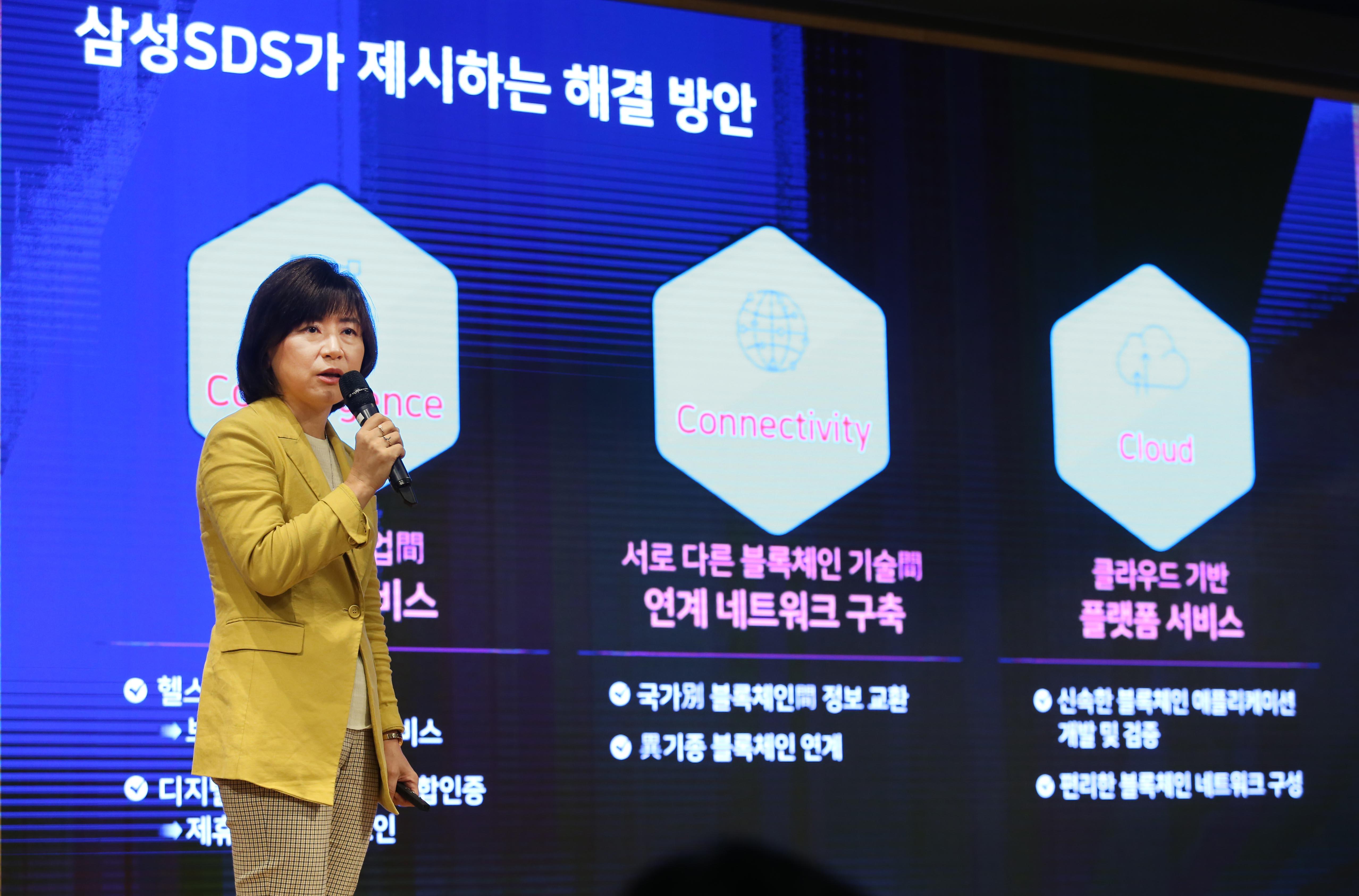 ▲ 삼성SDS 블록체인센터장 홍혜진 전무가 블록체인 미디어데이에서 블록체인 사업 방향을 설명하고 있다.