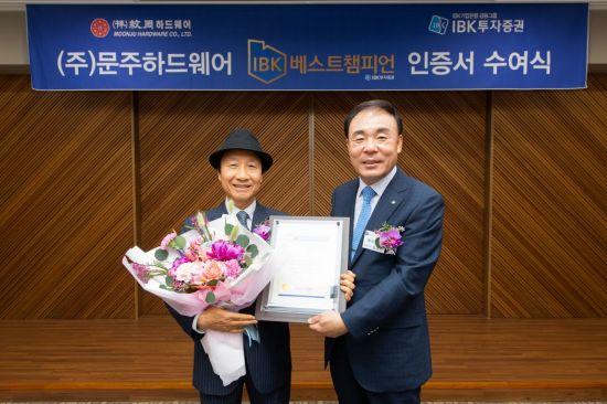 ▲ 김영규 IBK투자증권 대표(오른쪽)