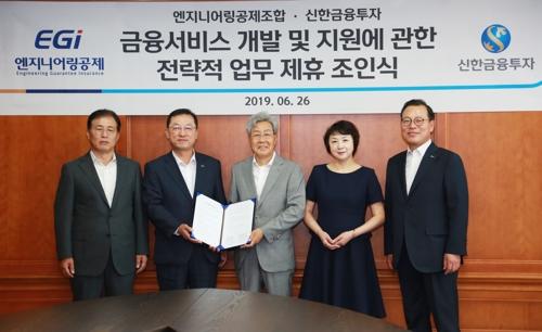 ▲ 김병철 신한금융투자 대표(왼쪽 두 번째)