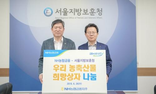 ▲ 김광수 NH농협금융지주 회장(오른쪽)과 오진영 서울지방보훈청장