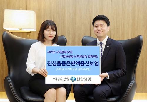 사진_[신한생명] 진심을품은변액종신보험(19.07.04).jpg