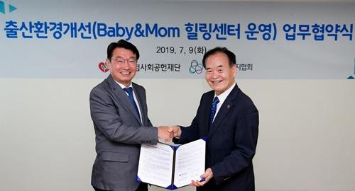 사진자료(1) 생명보험재단_'생명숲 Baby&Mom힐링센터' 운영 협약 체결.jpg