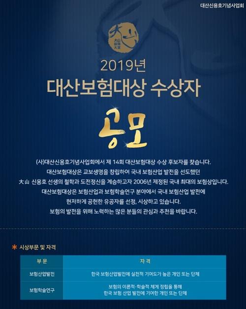 2019 대산보험대상 수상자 공모2.jpg