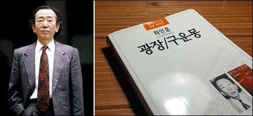 ▲ 분단문학의 명작으로 꼽히는 최인훈의 소설 '광장'