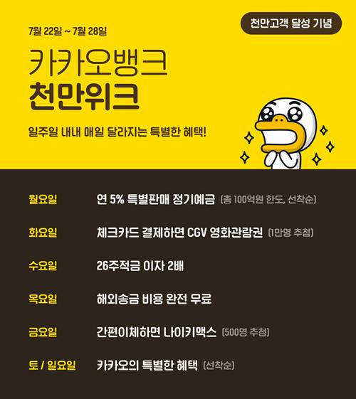 한국카카오은행_천만위크_0715.png