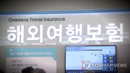 해외여행보험.jpg