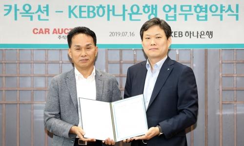▲ 이장성 KEB하나은행 영업지원본부장(오른쪽)과 장영수 ㈜카옥션 대표