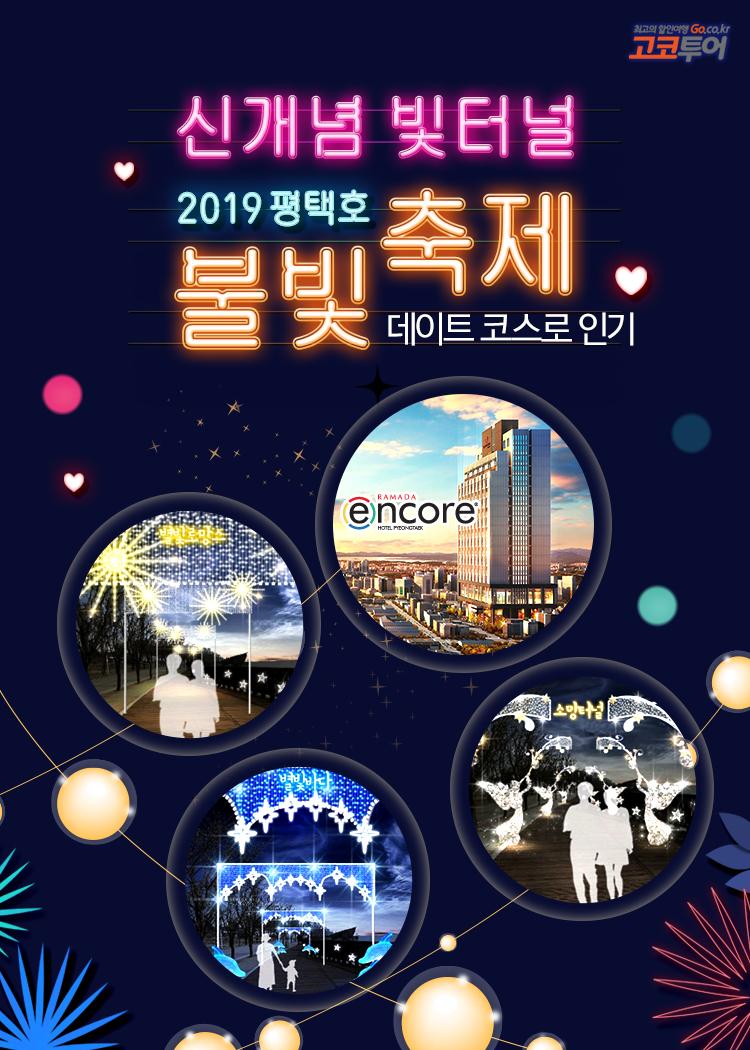 ▲ 신개념 빛터널'2019 평택호 불빛축제'...연인데이트 코스로 인기