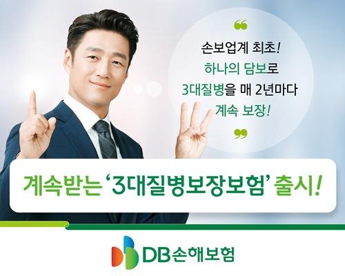 (보도사진)DB손해보험, 3대질병보장보험.jpg