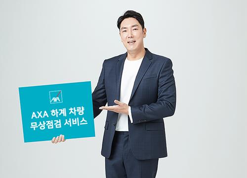 AXA손해보험_하계 차량 무상점검 서비스.png