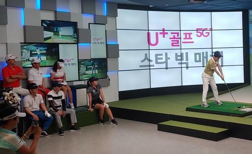 0723 U+골프, 프로골퍼•연예인 스크린골프 대회 중계방송 한다.jpg