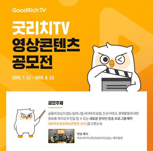 [사진자료-리치앤코] 리치앤코, 굿리치TV 보험 영상컨텐츠공모전 개최.jpg