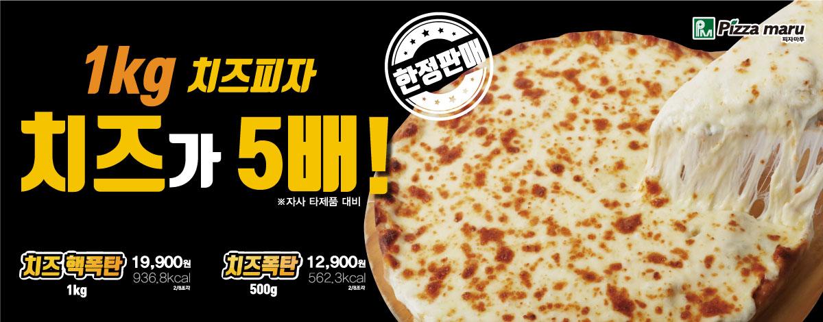 ▲ 치즈가 5배! 피자마루 _1kg 치즈피자_ 오늘 전격 출시