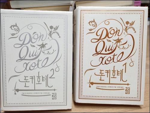 ▲ 「돈키호테」 한국어판 1,2권. 고려대 안영옥 교수 번역본이 정통하다.