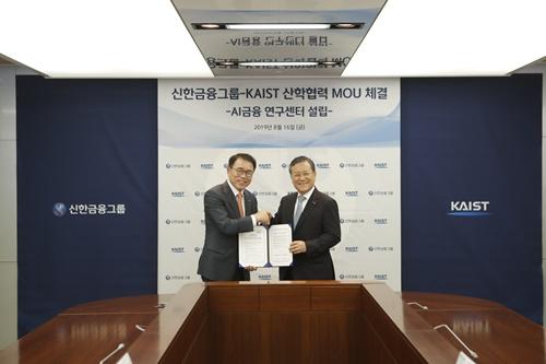 ▲ 조용병 신한금융그룹 회장(왼쪽)과 신성철 KAIST 총장