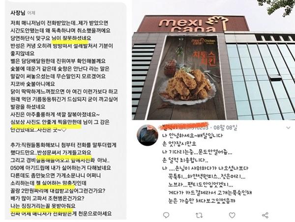 ▲ (시계방향 순으로) 지코바 치킨, 멕시카나 치킨, 벌떡