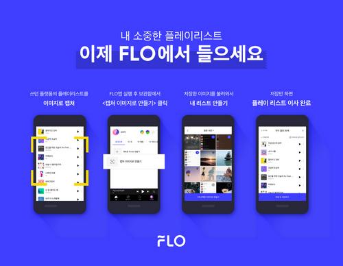 [사진자료] FLO '캡쳐 이미지로 플레이리스트 만들기' 서비스 화면.jpg