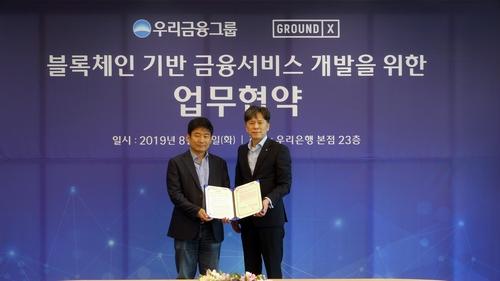 0821(우리금융그룹, 그라운드X와 블록체인 업무협약 체결).jpg