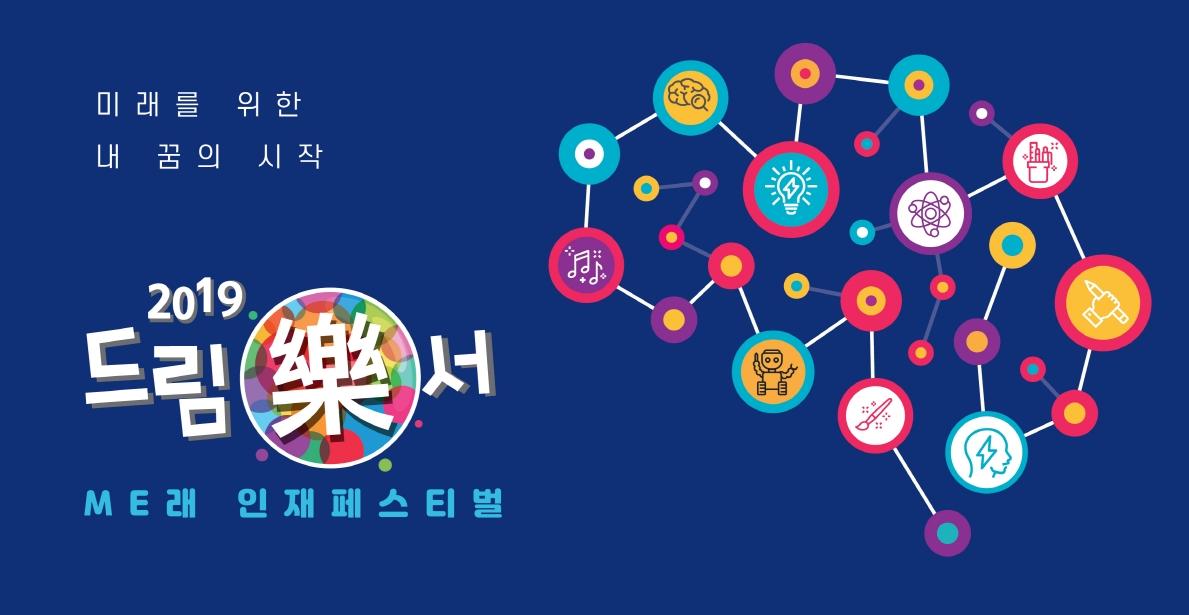 2019 드림락서.jpg