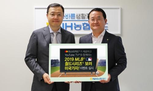 ▲ 최동천 마스터카드 한국·홍콩·마카오·대만 총괄대표(왼쪽)과 이인기 NH농협카드 대표