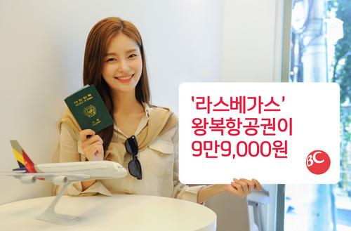 (보도자료) BC카드 '여행엔BC', 이번엔 '라스베가스'다 (1).jpg