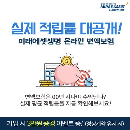 2019-09-06 미래에셋생명, 온라인 변액보험 가입하면 신세계 상품권 3만원.jpg