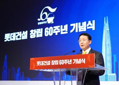 롯데건설 하석주 대표이사가 창립 60주년을 맞아 기념사를 하고 있다.JPG