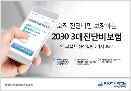 1. 다이렉트 2030 3대진단비보험 이미지.jpg