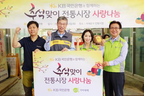 (사진1)KB국민은행과 함께하는 추석맞이 전통시장 사랑나눔 행사.jpg