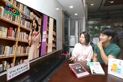 0911 U+tv, 육아 베스트셀러 북 콘서트 영상 독점 제공.jpg