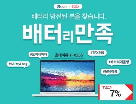 [사진자료]1. 에누리 가격비교_ 한성컴퓨터 인기노트북 중복할인 프로모션 이미지.jpg